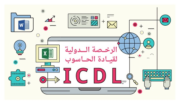 International Computer Driving Licence – ICDL Base